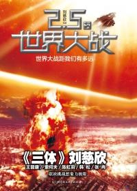 2.5次世界大战
