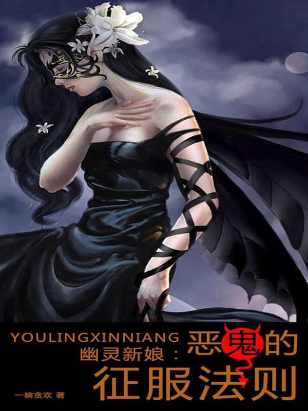 幽灵新娘:恶鬼的征服法则
