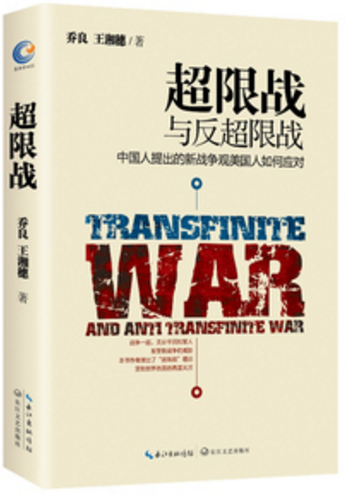 超限战与反超限战——中国人提出的新战争观美国人如何应对