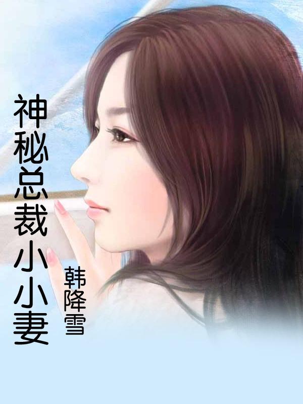 总裁系小说封面素材