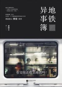 地铁异事簿