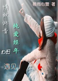 _碧雨心萱_青春小说宾馆-新浪读书定海区舟山市有校园情趣吗图片