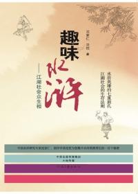 趣味水浒:江湖社会众生相
