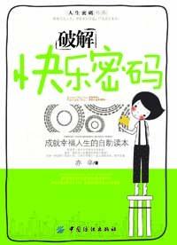 破解快乐密码:成就幸福人生的自助读本