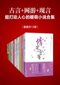 古言+网游+现言  超打动人心的暖萌小说合集(套装共13册)