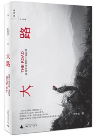 大路:高速中国里的工地纪事