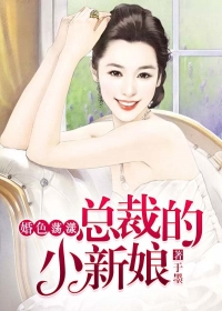 婚色荡漾:总裁的小新娘