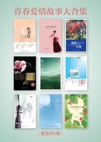 青春爱情故事大合集(套装共9册)