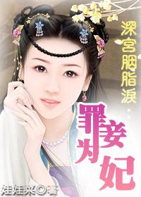 罪妾为妃(全)