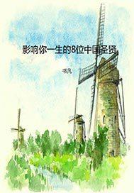 影响你一生的8位中国圣贤