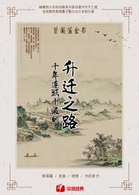 曾国藩全书:十年连跃十级的升迁之路(共4册)