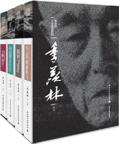 季羡林人生清话系列(套装共4册)