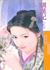 驯汉记(上)(浣纱城3)