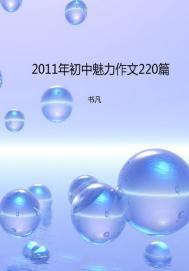2011年初中魅力作文220篇