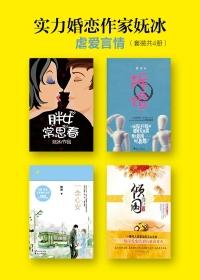 实力婚恋作家妩冰虐爱言情(套装共4册)