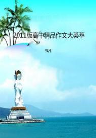 2011版高中精品作文大荟萃