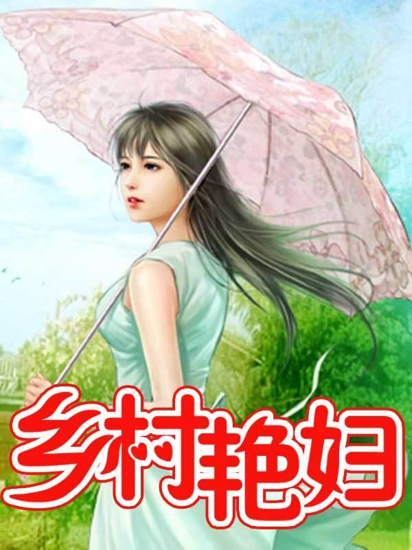 伦理小说乡村春事_艳绝乡村_360手机助手_设计活动 ...