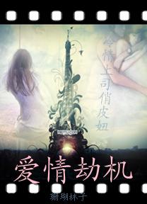 纯情竹马:爱情劫机
