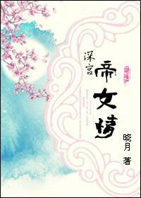 深宫帝女情(全文)