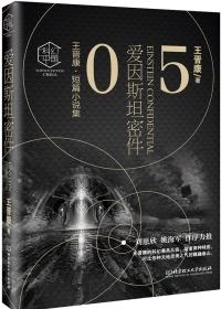 《爱因斯坦密件》王晋康科幻精选集5
