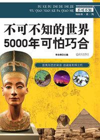 世界5000年可怕巧合