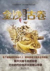 金沙古卷3·古蜀蛇神