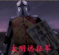大明远征军