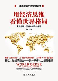 用经济思维看懂世界格局