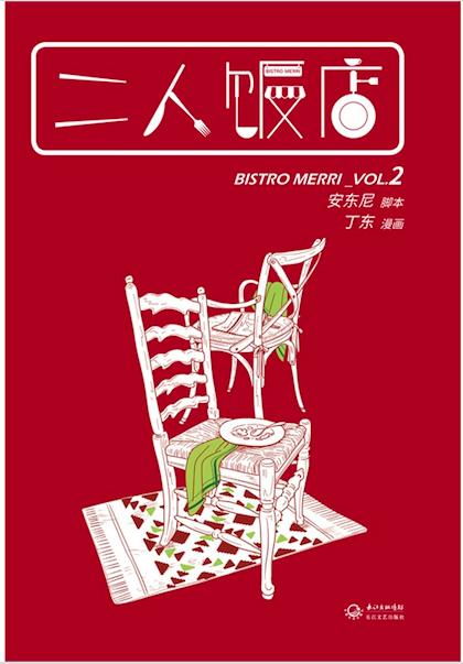 二人饭店VOL.2