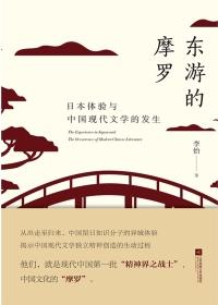 东游的摩罗:日本体验与中国现代文学的发生