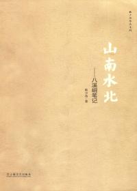 山南水北:八溪峒笔记