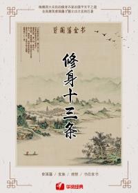 曾国藩全书:修身十三条(共4册)