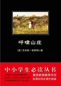 呼啸山庄(中小学生必读丛书)
