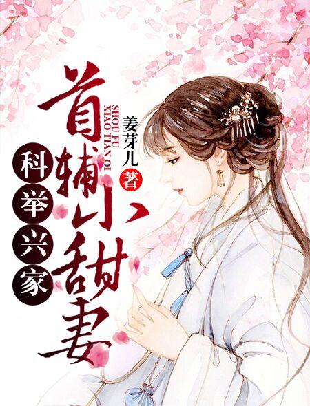 科举兴家:首辅小甜妻