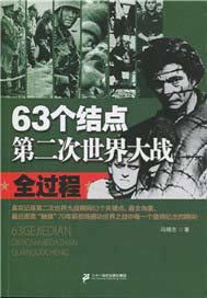 63个结点:第二次世界大战全过程