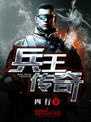 兵王(wang)傳奇