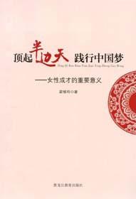 顶起半边天、践行中国梦:女性成才的重要意义
