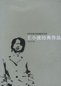 王小波经典作品