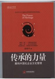 传承的力量:解码中国化企业文化管理