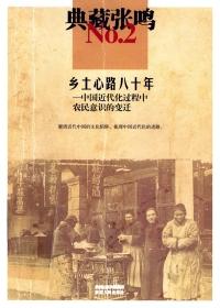 乡土心路八十年:中国近代化过程中农民意识的变迁