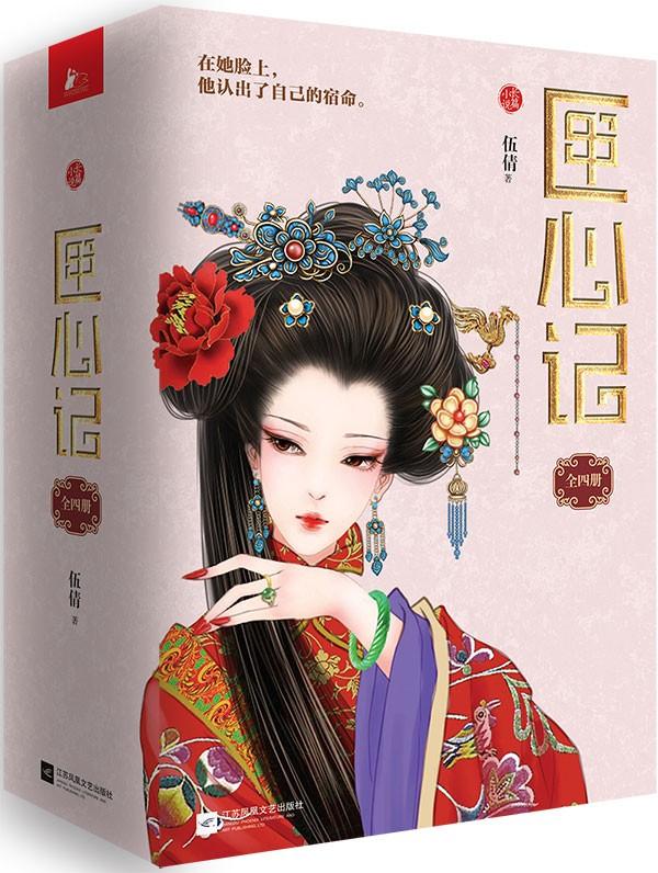 匣心记(全四册)