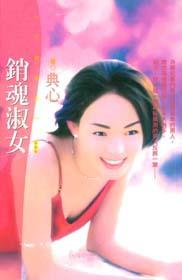 销魂淑女(淑女系列5)
