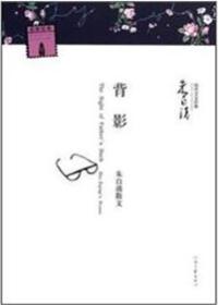 背影:朱自清散文