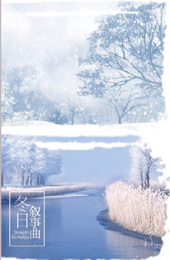 冬日叙事曲