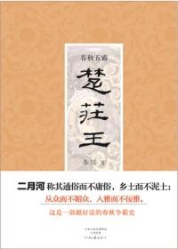 春秋五霸:楚庄王