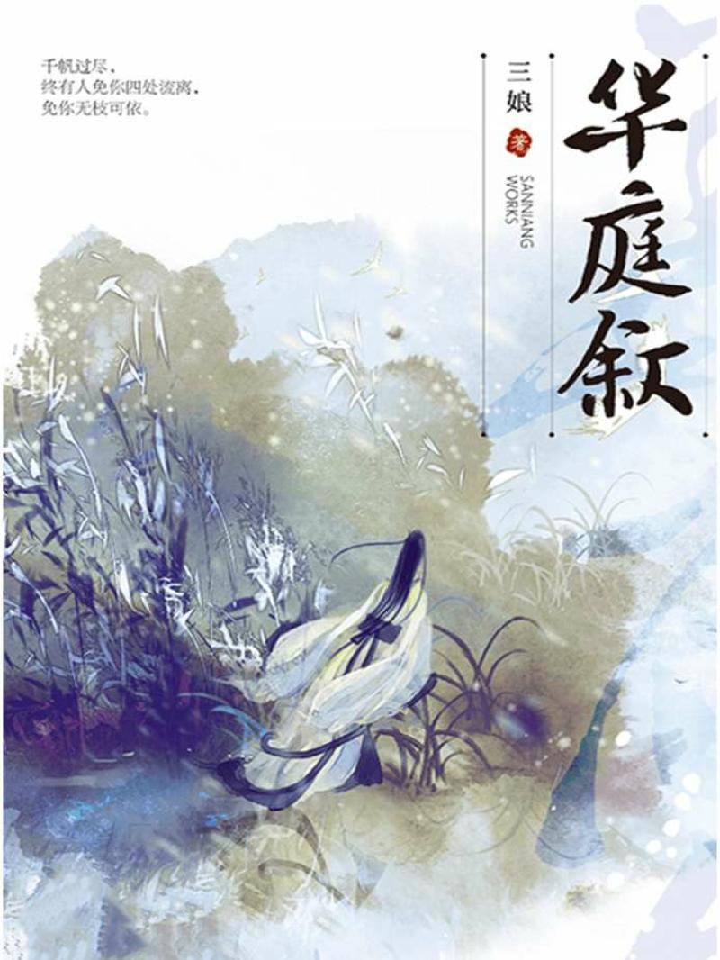 侯爷要嫁人(出版名《华庭叙》)