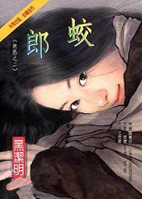 蛟郎(妖惑②)