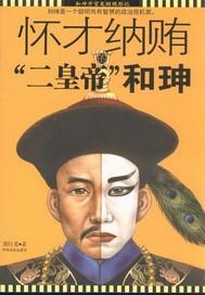 """怀才纳贿的""""二皇帝""""——和珅"""