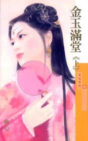 金玉满堂(上)(金·小气家族系列5)