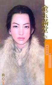 金玉满堂(下)(金·小气家族系列5)